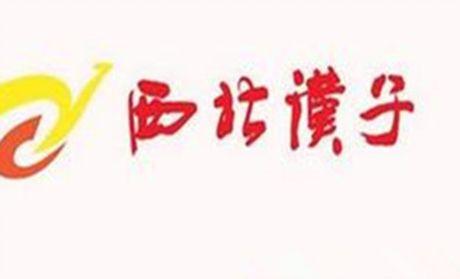 【天津西北汉子团购】西北汉子代金券团购|图片|价格