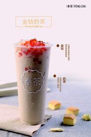 :长沙今日团购:【德思勤城市广场】奉茶仅售9.9元!价值20元的金钻奶茶1份,提供免费WiFi。