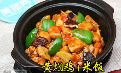 【新乡杨明宇黄焖鸡团购】杨明宇黄焖鸡单人餐团购|图片|价格|菜单_美团网
