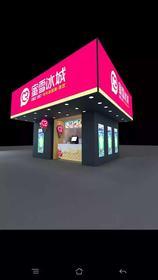 :长沙今日团购:【春城万象/步行街】蜜雪冰城仅售3.6元!价值4元的鲜果茶5选1,建议单人使用。