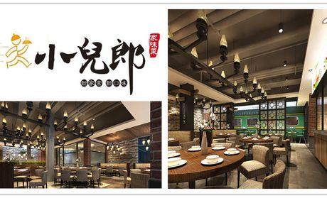 :长沙今日团购:【新开铺】小儿郎仅售228元!价值284元的8-10人套餐,提供免费WiFi。