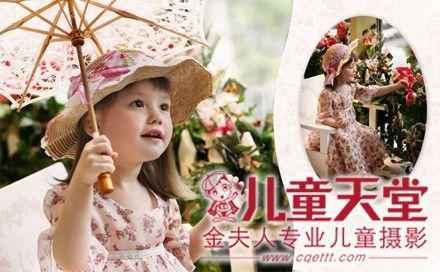 【重庆儿童天堂 金夫人专业儿童摄影团购】三峡广场