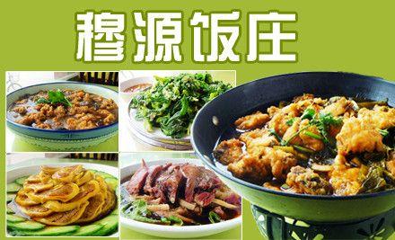 【淄博团购】穆源团购v团购4人图片饭庄|豆角|价金针菇和套餐怎么做图片