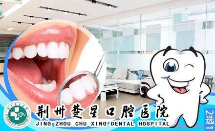 口腔护理步骤