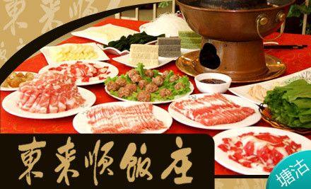 价值320元的东来顺火锅4人餐(木炭锅底 传统羊肉2盘 肥牛1号2盘 精选