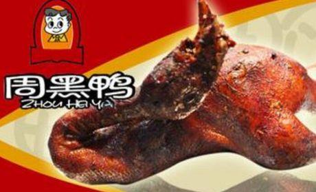 【淄博黑鸭周临淄团购】黑鸭周临淄整鸭一只团干贝裙边怎么吃好图片