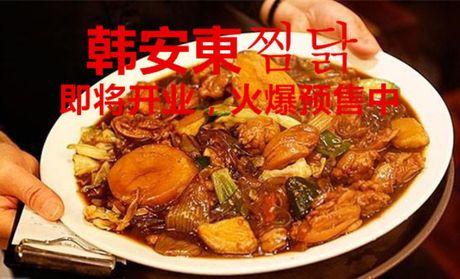 【烟台韩安东团购】韩安东2人餐团购|美食|点子卷图片王价格同超级粉图片
