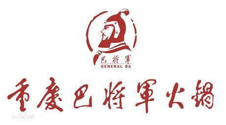 :长沙今日团购:【望城区】重庆巴将军火锅店仅售88元!价值100元的代金券1张,除锅底、酒水饮料外全场通用,可叠加使用,提供免费WiFi。