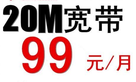 【无锡中国电信团购】中国电信20m宽带套餐团购|价格