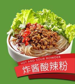 :长沙今日团购:【星沙通程广场】街吧仅售4.9元!价值7元的炸酱酸辣粉1份,提供免费WiFi。