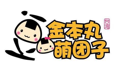 【长沙金本丸萌团子黄金饭团团购】金本丸萌团子黄金