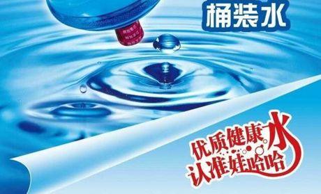 【郑州哇哈哈桶装水团购】哇哈哈桶装水娃哈哈纯净水
