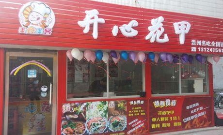 贵州小吃开心花甲_东兴市贵州路二巷6号小乔饮品小吃新品推荐