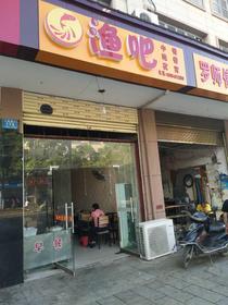:长沙今日团购:【宁乡县】渔吧仅售68.8元!最高价值93元的2-3人餐,提供免费WiFi,提供免费停车位。