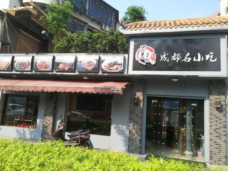 :长沙今日团购:【天虹】蜀道蓉城成都名小吃仅售15.8元!最高价值18元的单人餐,提供免费WiFi。