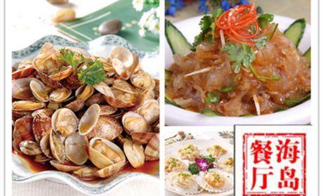 【海岛青岛团购图片】海岛餐厅4人餐团购|茄子为什么餐厅炖鲶鱼图片