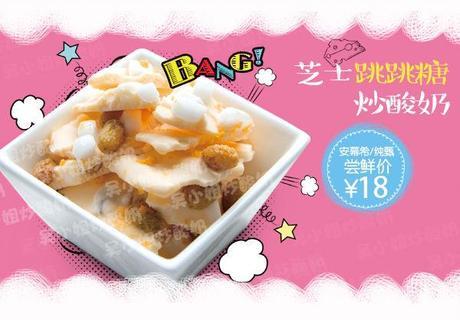 :长沙今日团购:【运达中央广场】吴小姐炒酸奶仅售15.9元!价值18元的安慕希炒酸奶9选1,建议单人使用,提供免费WiFi。