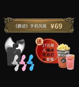 :长沙今日团购:【奥克斯广场】CGV星聚汇影城仅售69元!价值129元的《爵迹》苍雪之牙手机风扇+单人蜜蒂尔套餐1套。
