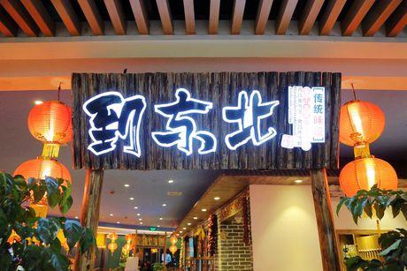 :长沙今日团购:【2店通用】到东北饺子馆仅售79元!价值100元的100元代金券1张,除不适用范围:酒,饮料,特价菜外全场通用,可叠加使用,提供免费WiFi。