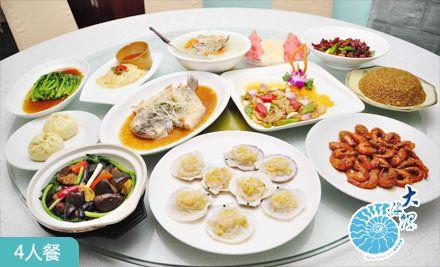【贵阳大海螺海鲜广场团购】大海螺海鲜广场4人餐