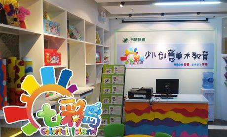 【深圳七彩岛少儿创意美术教育团购】书城培训青少年