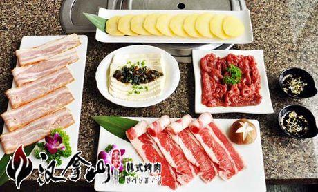 【沈阳汉拿山韩式烤肉团购】汉拿山韩式烤肉双人套餐