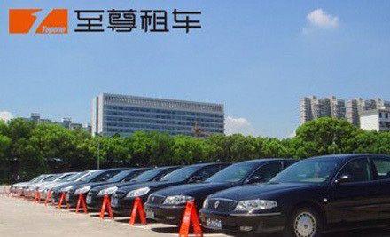 至尊租车官方网站_至尊租车官网_苹果官网_cf官网