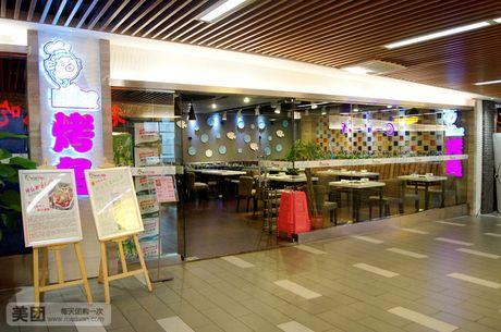 :长沙今日团购:【岳麓大学城】BOBO烤鱼仅售128元!最高价值200元的3-4人套餐,提供免费WiFi,提供免费停车位。