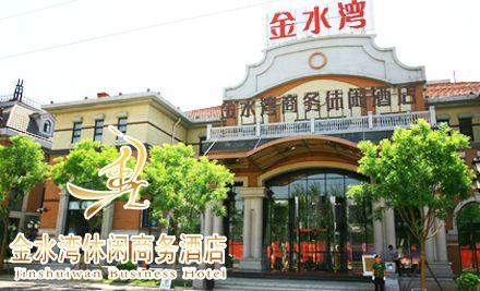 金水湾商务休闲酒店