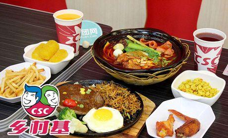 【北京乡村基团购】乡村基双人套餐团购|图片|价格