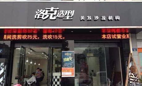 【杭州洛克造型美发沙龙机构团购】洛克造型美发沙龙 460