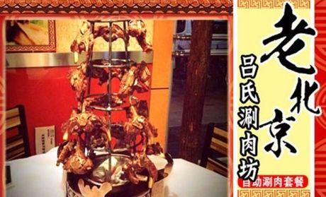 老北京吕氏涮肉坊
