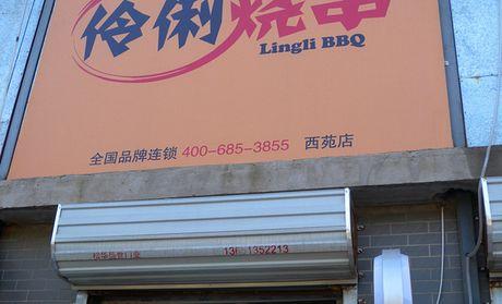 【北京伶俐烧串团购】伶俐烧串代金券团购|图片|价格