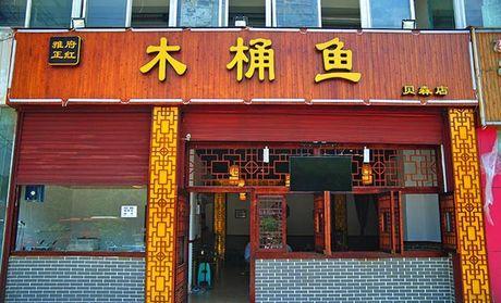 【成都雅府正红木桶鱼团购】雅府正红木桶鱼代金券