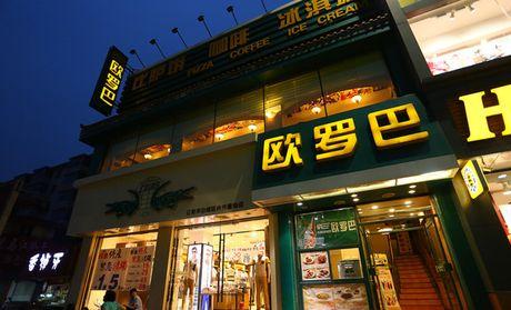 【辽阳欧罗巴欧式休闲餐厅团购】欧罗巴欧式休闲餐厅