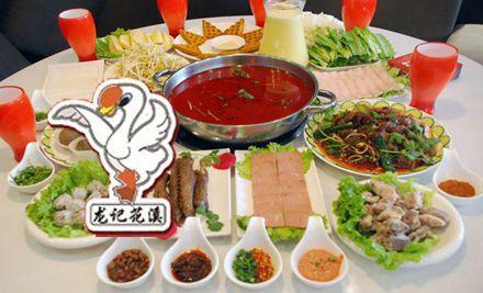 龙记清汤鹅4人火锅套餐 美团网昆明站