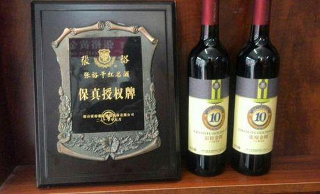 【周口百年张裕红酒坊团购】百年张裕红酒坊张裕金樽