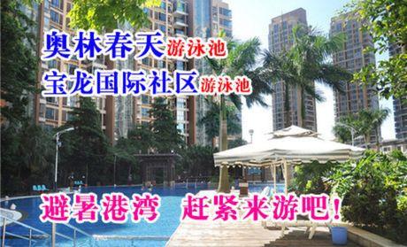 【北京奥林春天游泳池团购】奥林春天游泳池成人游泳