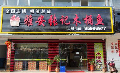 【北京雅安张记木桶鱼团购】雅安张记木桶鱼2-3人餐