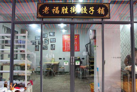 :长沙今日团购:【解放西路】老福胜街饺子铺仅售6元!价值15元的主食3选1,建议单人使用,提供免费WiFi。