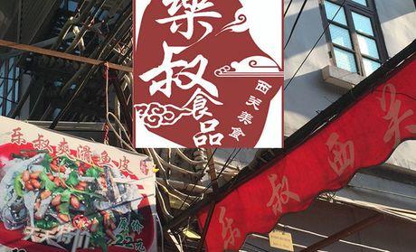 【广州乐叔西关美食团购】乐叔中东美食代金券美食城城七彩西关图片