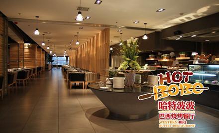 【东塘】哈特波波巴西烧烤餐厅仅售55元!价值75元的单人自助晚餐,提供免费WiFi。