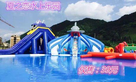 常山夏之恋水上乐园:成人门票1张,提供免费wifi