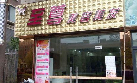 文峰美发美容计划在武汉开新店图片