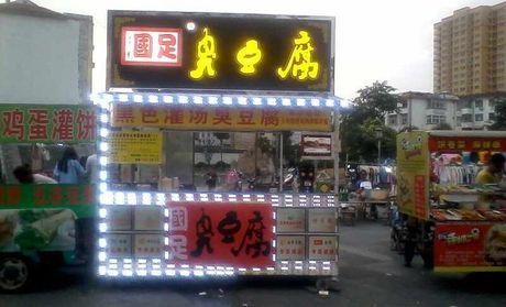 臭豆腐小吃店面设计图展示