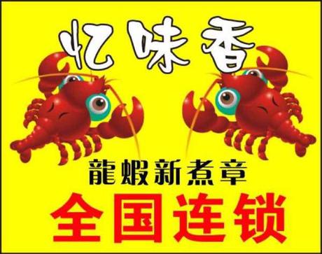 :长沙今日团购:【9店通用】岳阳忆味香龙虾仅售26.8元!价值38元的小龙虾1份,可免费使用包间,提供免费WiFi,提供免费停车位。