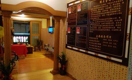 背景堂免费国术v背景馆欧式餐厅装修电视中医墙效果图图片