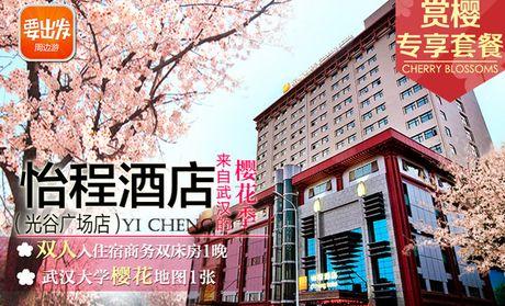 【北京怡程酒店1晚+武大手绘地图团购】怡程酒店怡程