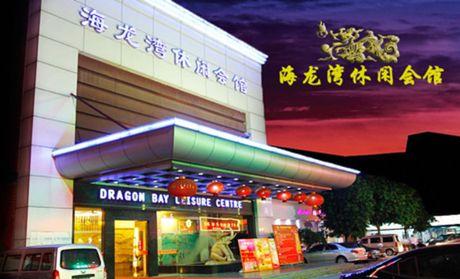> 海龙湾休闲会所   位于广州白云区同德围的海龙湾休闲会馆怎么样?
