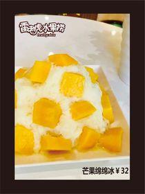 :长沙今日团购:【东塘】雷老虎水果捞仅售24.9元!最高价值39元的甜品2选1,提供免费WiFi。